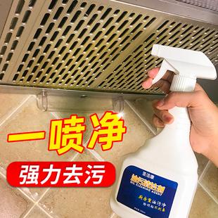 去油污神器强力泡沫除油渍清洁剂