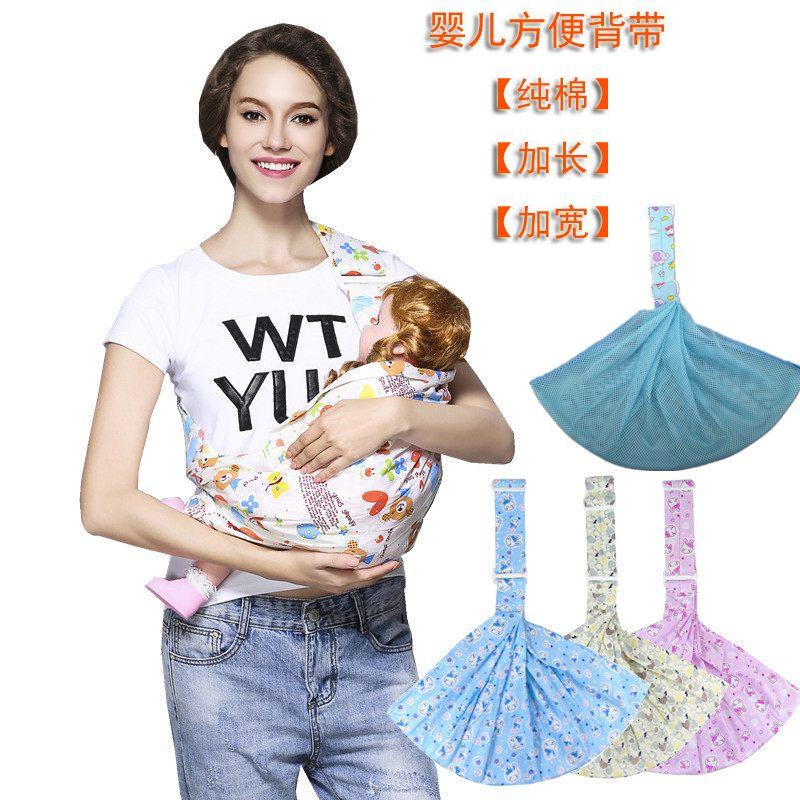 嬰兒背帶單肩育兒背巾初生一字寶寶背袋橫抱前抱式四季新生兒用品