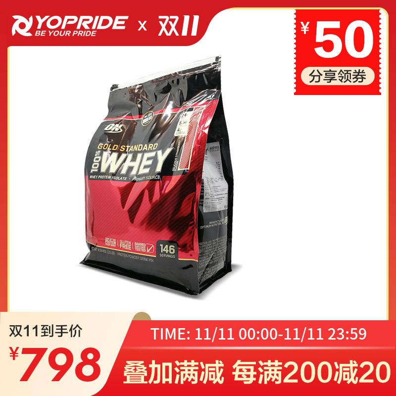 ON欧普特蒙乳清蛋白粉WHEY运动健身补剂增肌蛋白质增健肌粉重10磅