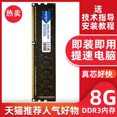 宏想DDR3 1600 1333 1866台式机内存条8G电脑兼容4G双通道运行16G