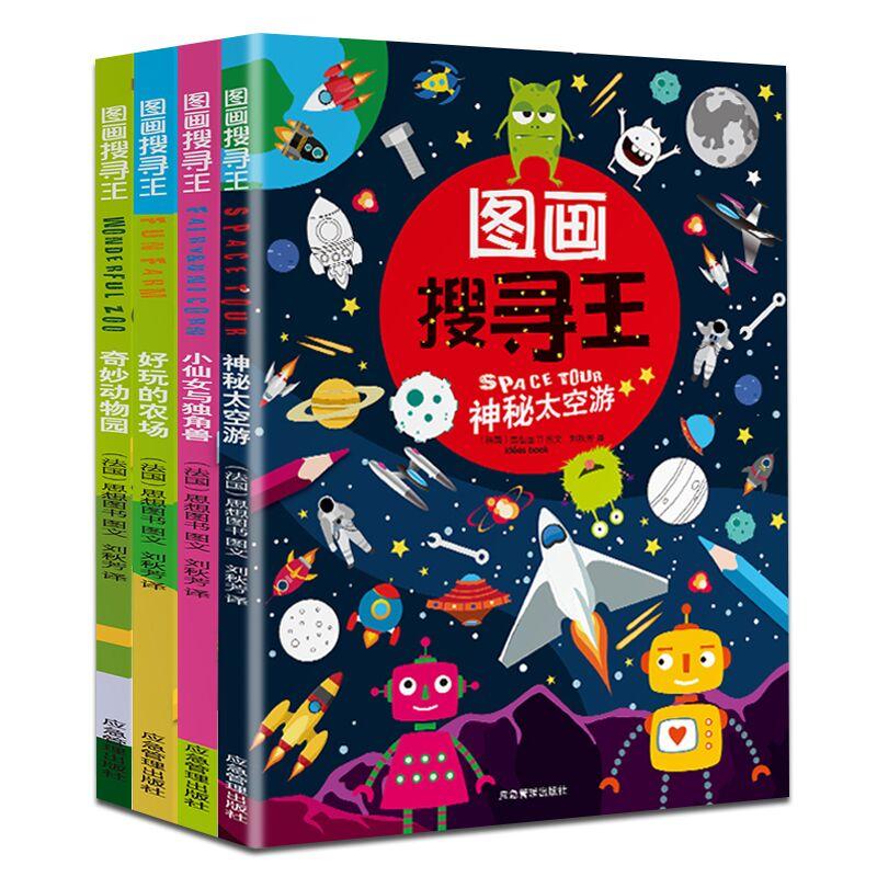 图画搜寻王全套4册大本隐藏的图画少儿3-6-7-8-10岁全脑智力开发儿童益智游戏书捉迷藏迷宫找不同幼儿专注力训练书籍