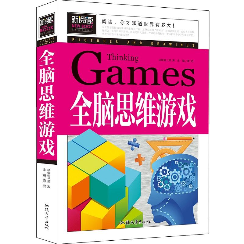 【买3本送1本】全脑思维游戏 儿童左右脑智力开发 小学生课外读物畅销书籍3-4-5-6三四五六年级图书