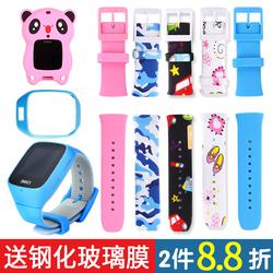 适用 360巴迪龙儿童电话手表表带5C 6C 6W 6S手表带 挂套 手表吊坠套 挂绳 手表带配件 防水 手表框壳 不掉色