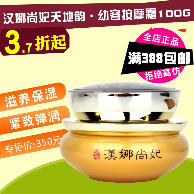 正品韩国新生活化妆品汉娜尚妃天地韵幼容按摩霜按摩膏满388包邮