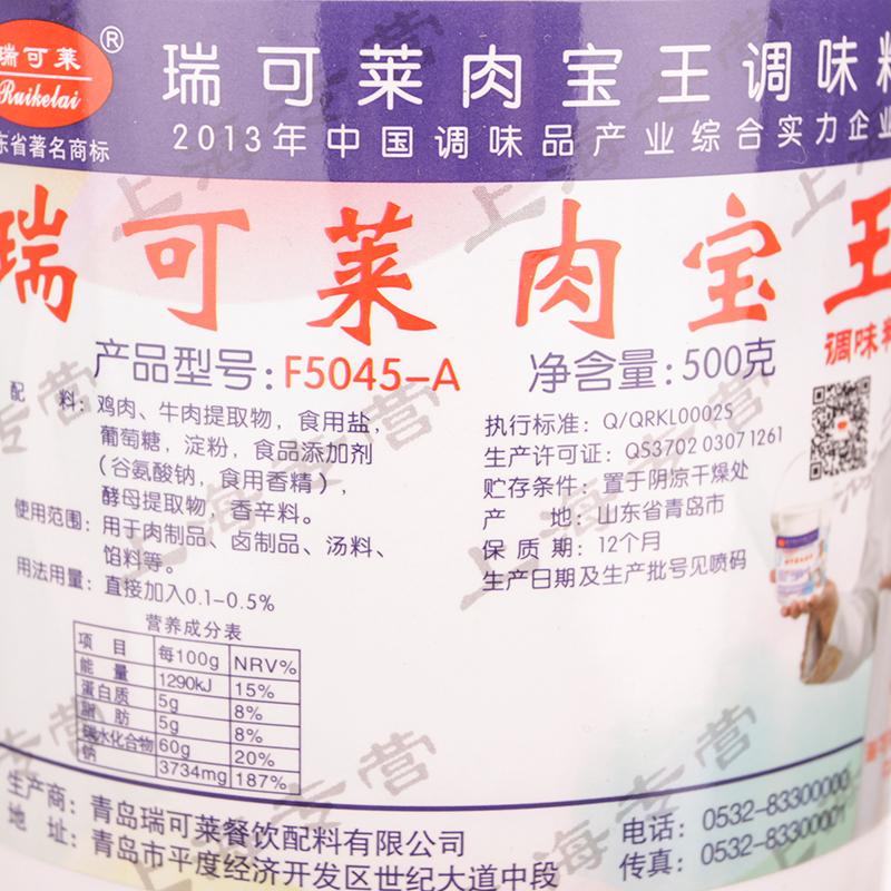 青島瑞可萊肉寶王 肉香王 調味料 鹵製品 500g F5045 鹵香王
