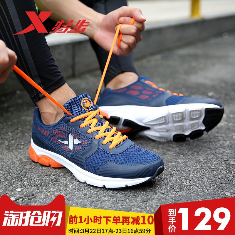 【特步】新款复古网面透气运动鞋