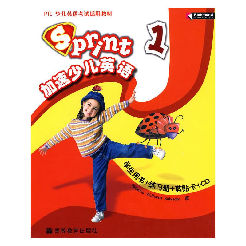 【正版现货】SPRINT加速少儿英语(*级)/(美)萨尔瓦多 著