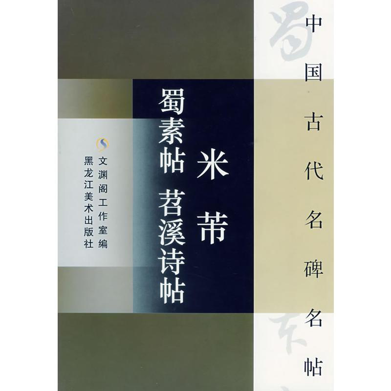 【正版现货】米芾蜀素帖茹溪诗帖/文渊阁工作室 编