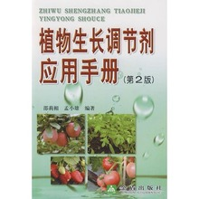 Genuine! Application Manual of Plant Growth Regulators (2nd Edition). Shao Limei, Meng Xiaoxiong, Jindun