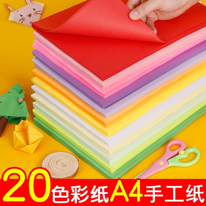 彩纸a4正方形手工纸彩色复印纸80克小学生厚硬卡纸幼儿园折纸材料
