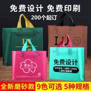 服装店袋子定做logo加厚礼品袋手提袋磨砂塑料袋包装袋定制购物袋图片