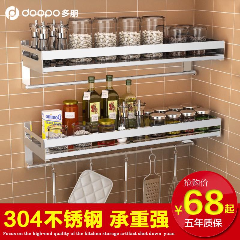 304不锈钢免打孔厨房置物架 壁挂式墙上挂架调味料收纳神器省空间