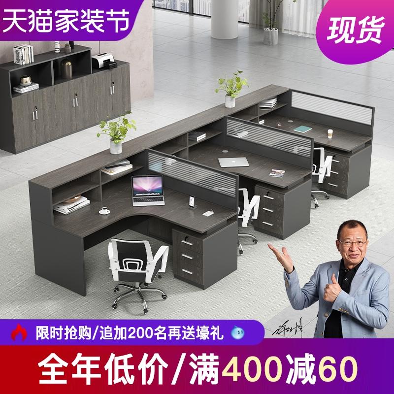 职员办公桌椅组合简约现代6人桌子评测参考