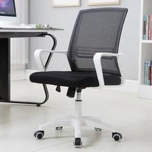 会议靠背可升降职员可旋转升降万向轮办公椅主播家用椅子滑轮电脑