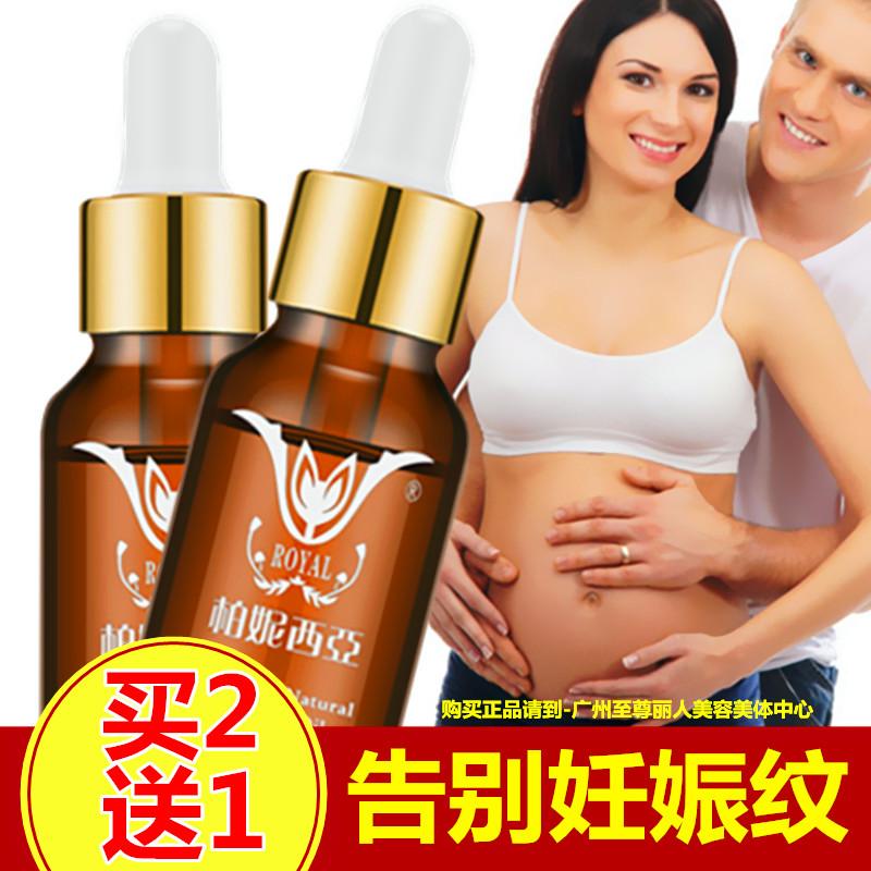 孕�D�a后去除妊娠�y祛肥胖�y橄�炀�油消除淡化妊辰�y修�退�收腹