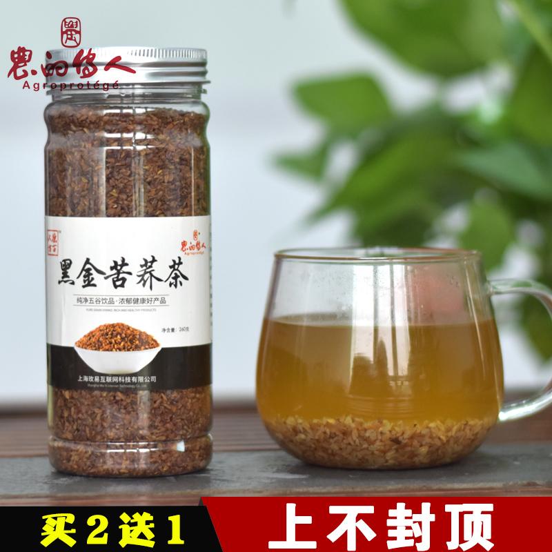 苦荞茶大凉山黑苦荞茶黄苦荞茶荞麦正品花茶叶大麦260g