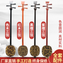 苏州厂家直销专业演奏黑紫檀改良80大三弦红木色木60传统初学三弦