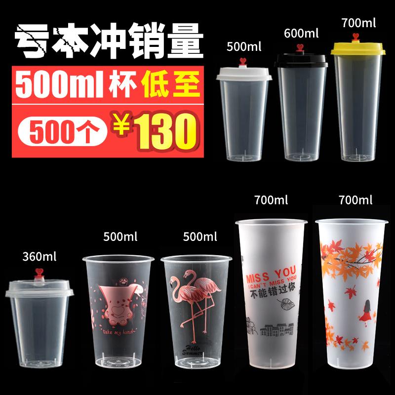 90口径500ml700ml一次性奶茶杯子
