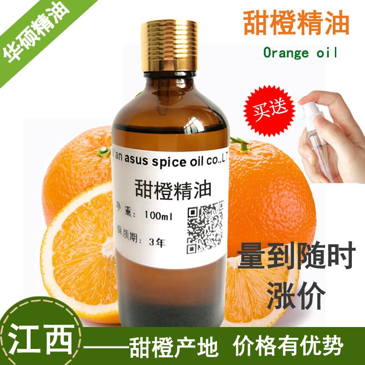 单方香薰甜橙精油100ml橙子精油芳疗可提