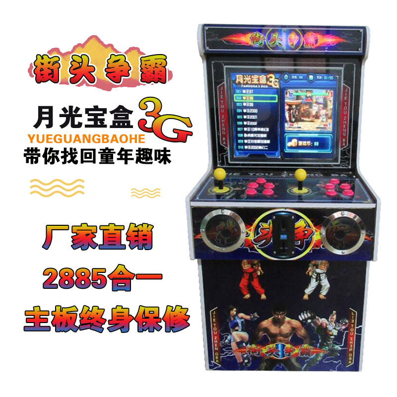 Parcel post large fighting machine 97 fighter King Street Fighter moonlight treasure box 9s double rocker LCD coin game machine arcade