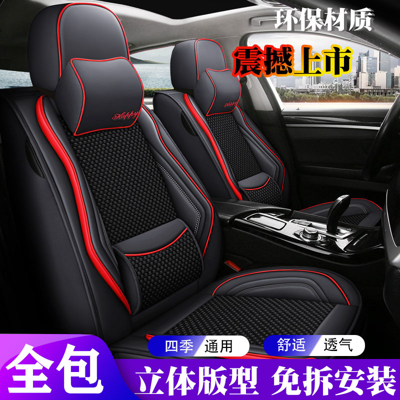 Summer ice silk car seat cushion Mitsubishi Goran Outland classic wing Shenfeng diss Lancer full package seat cover