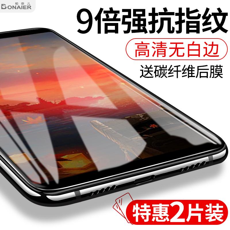 柏奈儿360n6pro钢化膜n6手机贴膜n7全屏n5s全覆盖n5原装360n4s玻璃防摔防爆指纹n7pro抗蓝光无白边全包n6lite