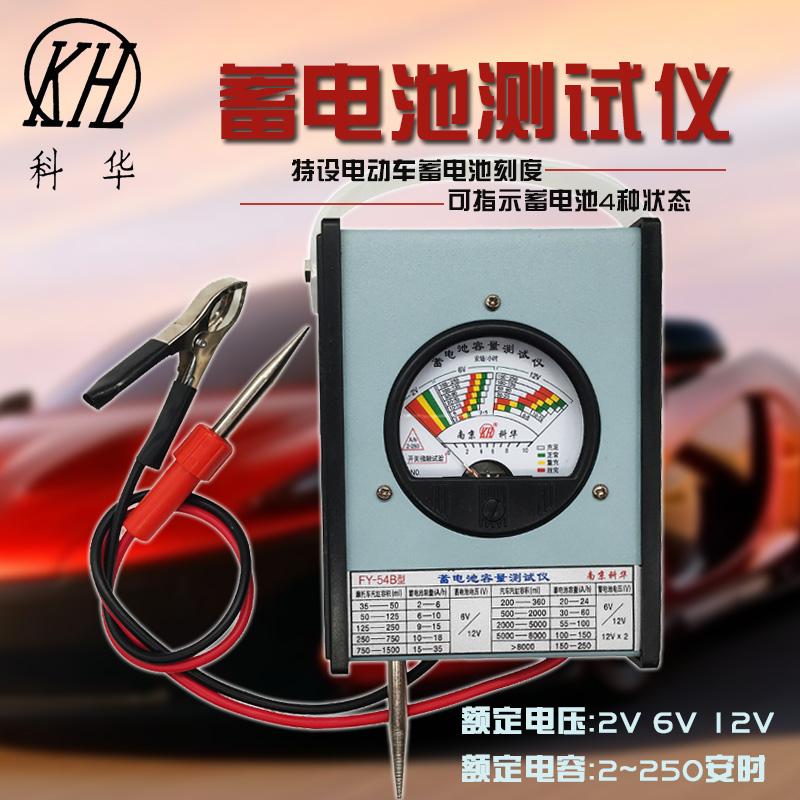 南京科华蓄电池测试仪FY54B电瓶容量检测仪汽车电动车电瓶测量仪