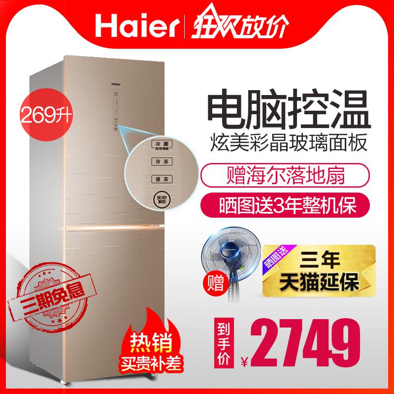Haier/海尔 BCD-269WDGB 269升双门风冷无霜静音两门冰箱家用