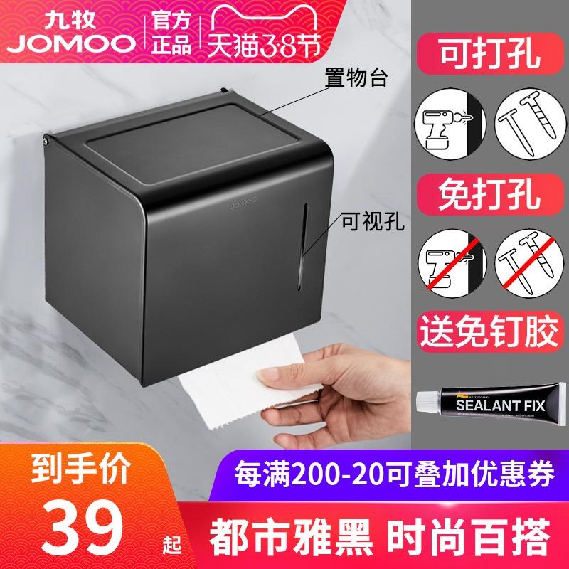 九牧卫生间纸巾盒抽纸厕纸免打孔黑色厕所卷纸筒防水卫生纸置物架
