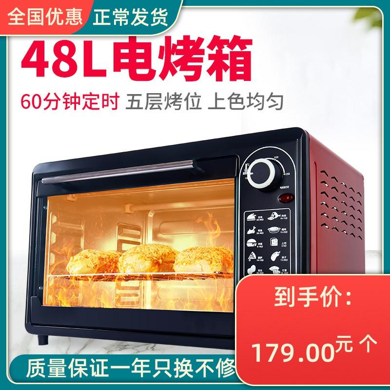 48l多功能全自动家用烘培电烤箱