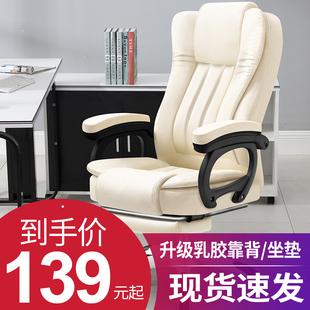 多乐电脑椅家用办公椅可躺老板椅子升降转椅按摩靠背休闲搁脚座椅价格