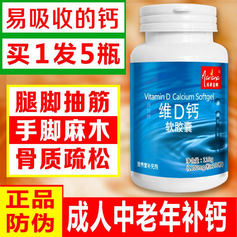 正品液体钙钙片中老年人腰腿疼骨质疏松抗腿抽筋无糖补钙女性老人