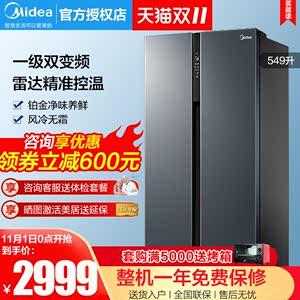 美的冰箱BCD-549WKPZM双开门冰箱智能家电对开门大容量风冷无霜