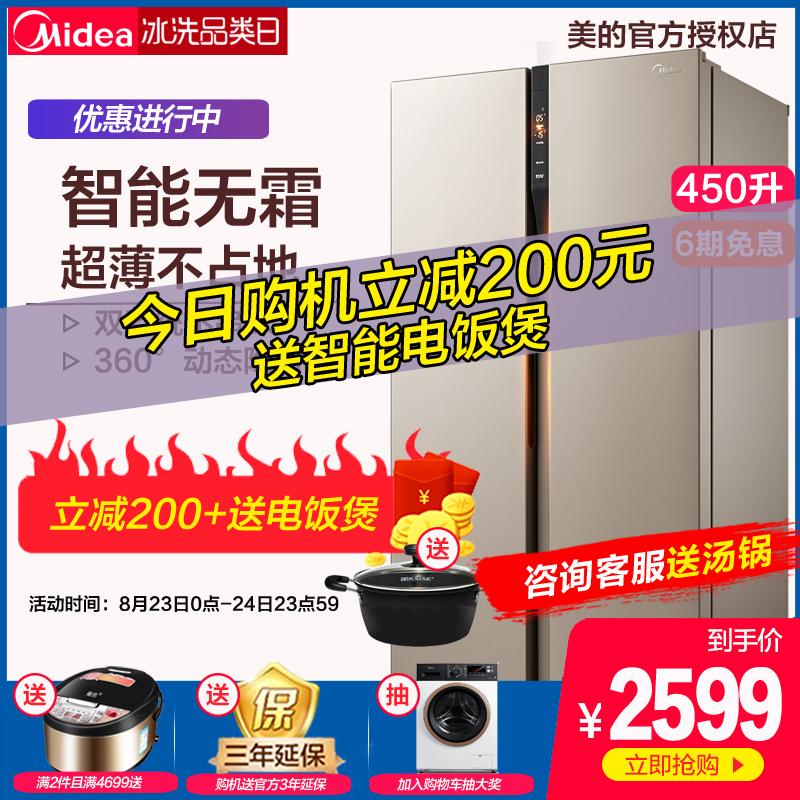 Midea/美的 BCD-450WKZM(E)冰箱双开门对开门家用电智能式电