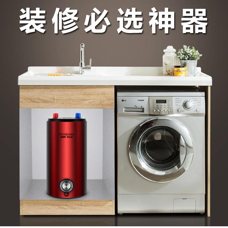好太太小厨宝家用厨房洗碗电热水器厨房热水宝储水即热式速热8升