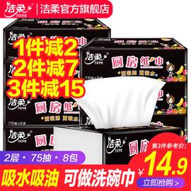 洁柔厨房用纸2层75抽8包吸水吸油纸巾抽取式擦锅擦油纸厨房抽纸