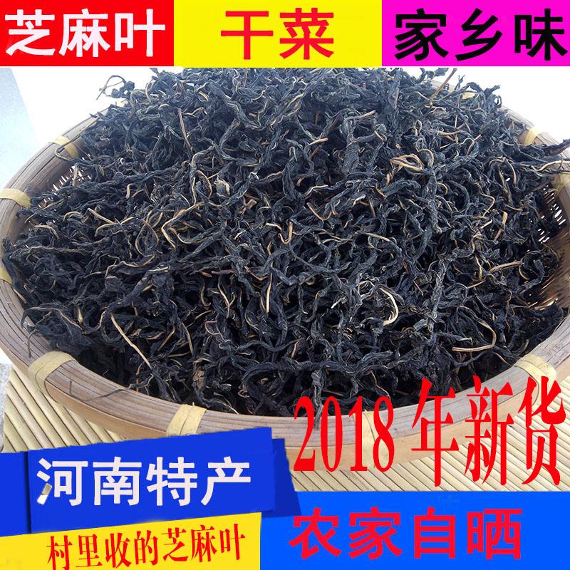 【天天特价】农家晒制干芝麻叶干菜野菜芝麻油叶子500克河南特产