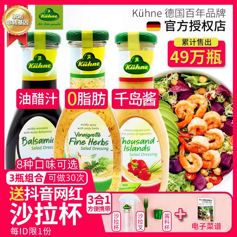 进口冠利香草0脂肪低脂沙拉酱 千岛酱油醋汁水果蔬菜沙拉汁色拉酱