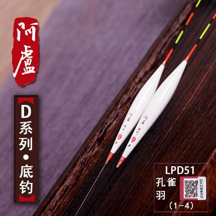 阿卢浮漂 LPD51鲫鱼漂醒目孔雀羽浮标临底接口/小鲫 信号较大