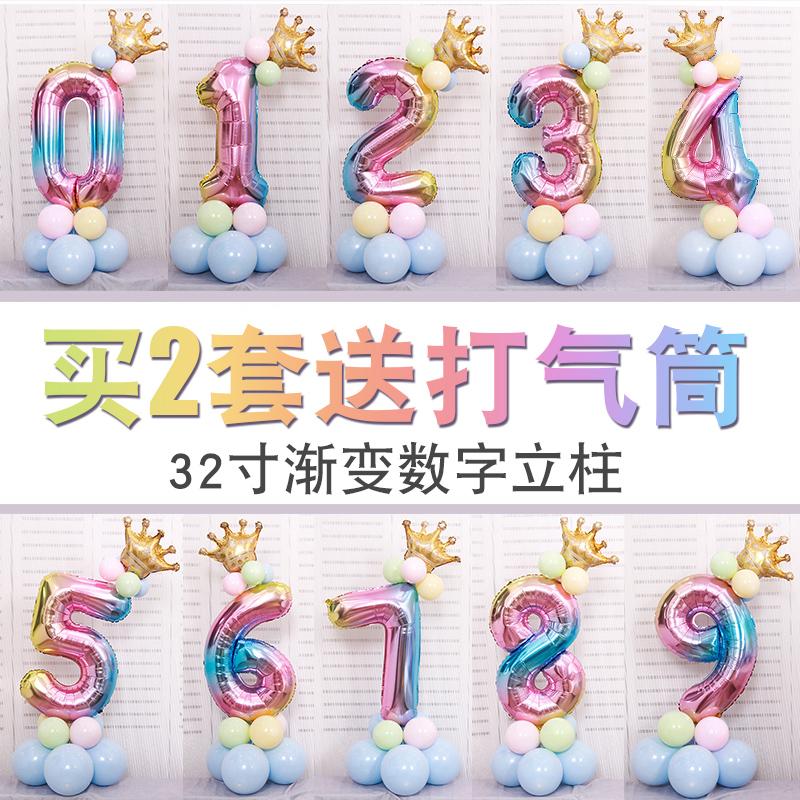 (用9.9元券)周岁宝宝主题马卡龙气球装饰儿童生日派对数字立柱背景墙场景布置