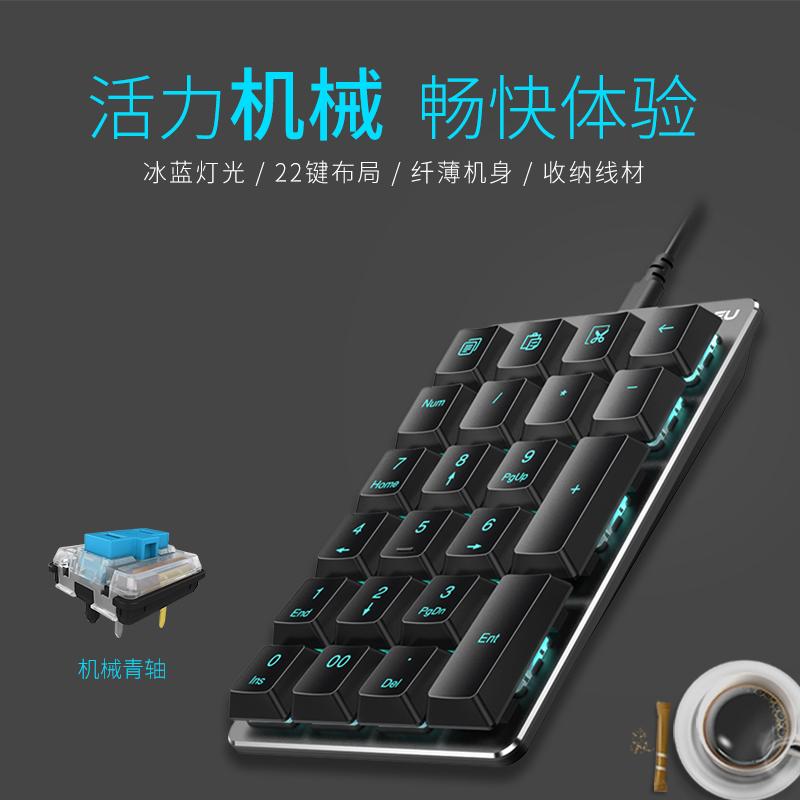达尔优LK170机械数字键盘电脑外接小机械USB盘银行财务会计免切换