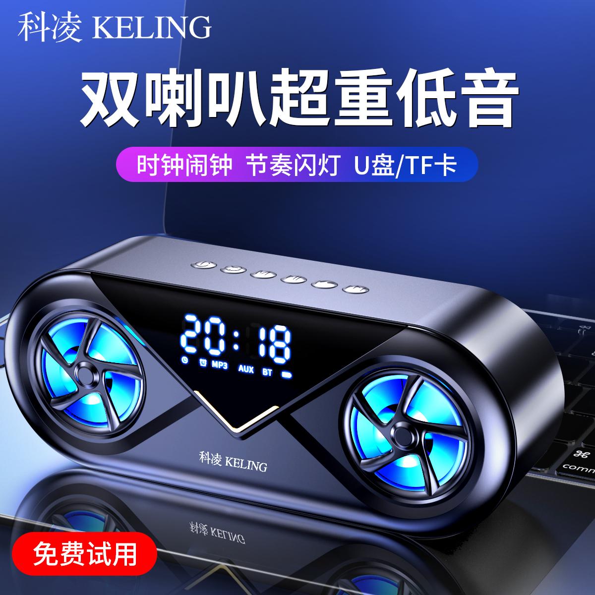 科凌无线蓝牙音箱双喇叭大音量3D环绕家用闹钟小型迷你音响手机超重淘宝优惠券