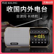 Keling F8リスニングオールトランジスタラジオ帯域周波数の大学入試多目的高齢者高齢者のポータブルウォークマンの充電式のため、Uディスク、メモリの曲カード挿入プレーヤー