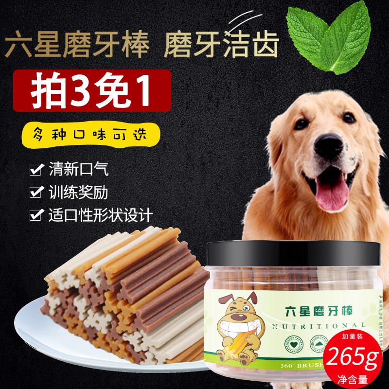 狗狗零食亚禾洁齿耐咬六星磨牙棒咬胶比熊泰迪幼犬宠物除口臭265g