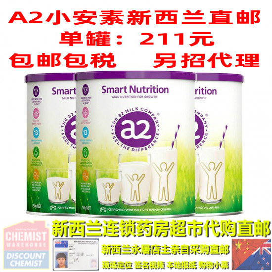 New Zealand direct mail A2 childrens growth milk powder xiaoanshu high calcium DHA 750g * 6 cans