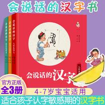 正版低幼启蒙图书编著刘蓉入园准备亲子书多区域包邮