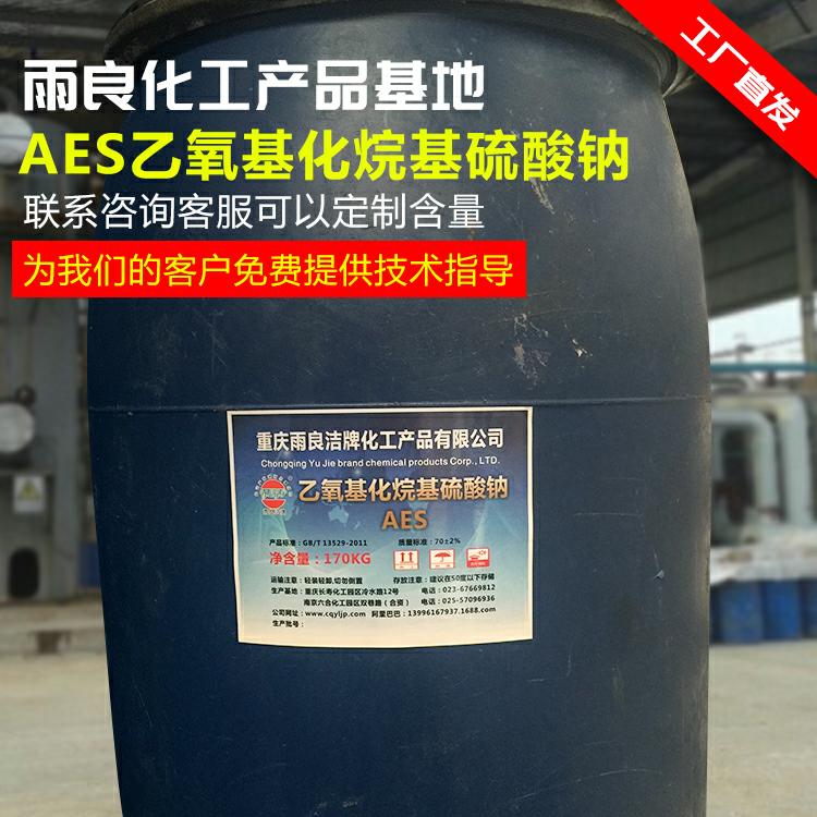 雨良洁牌:天然醇AES样品500g