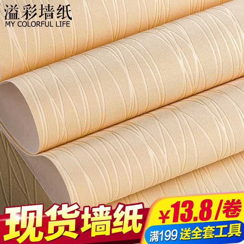 溢彩现代简约无纺布墙纸卧室客厅纯色素色条纹背景墙壁纸月光森林(用20.7元券)