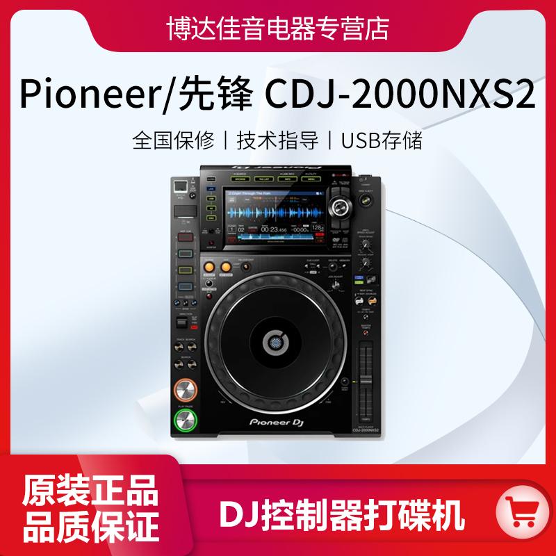 Pioneer/先锋CDJ-2000 NXS2DJ原装打碟机CD播放器USB存储正品行货