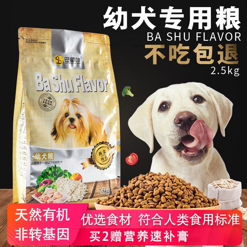 1-12个月小幼犬狗粮通用型奶离乳期中大小型粮泰迪天然粮包邮5斤优惠券